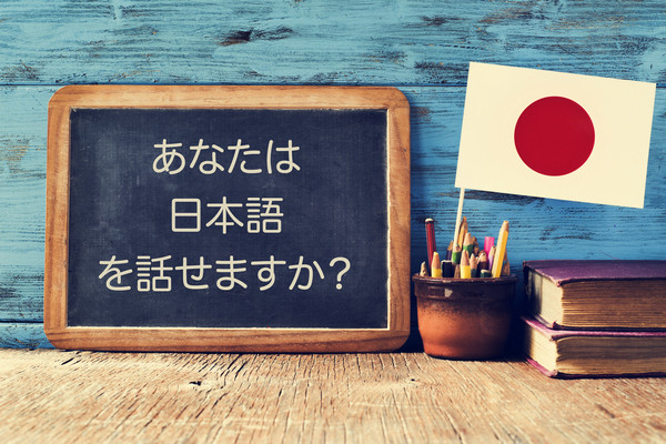Board with a text: Do you speak Japanese?