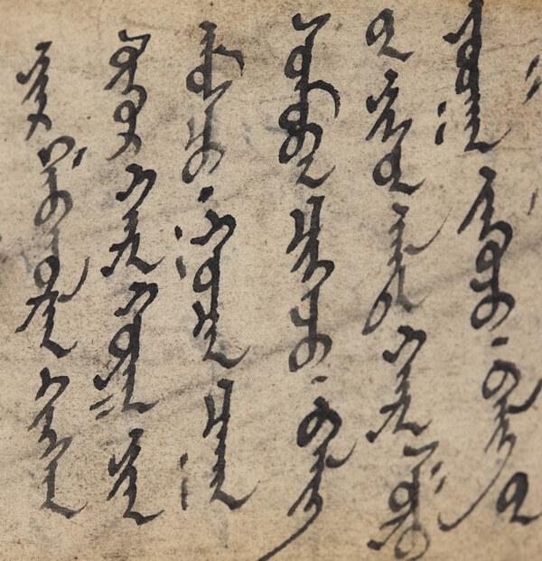 words written in mongolian language